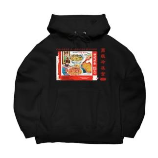 iiTAI-DAKE    -  イイタイダケ  -の♡オーダー♡復古冷凍食品ヨコ Big Hoodies