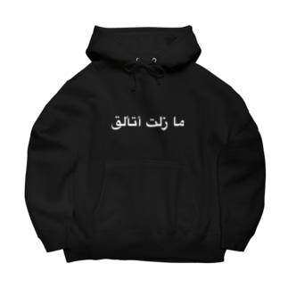I Still Shineをアラビア文字で Big Hoodies