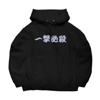 一撃必殺 空手 格闘技 K1 Big Hoodies