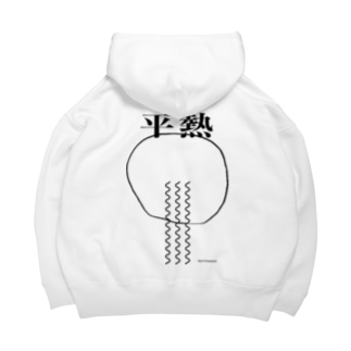 Kent Funayama SHOPの平熱 Big Hoodies