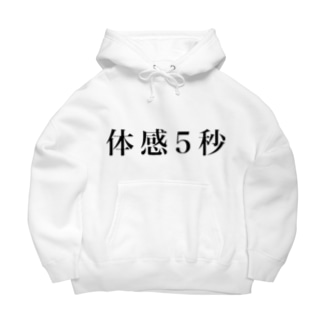 体感5秒 Big Hoodies