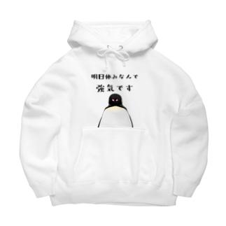 明日が休みで強気ペンギン Big Hoodies