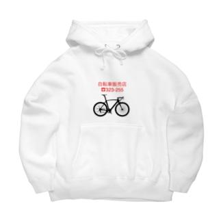 自転車 Big Hoodies