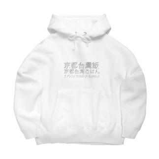 台湾ごはんロゴシャツ Big Hoodies