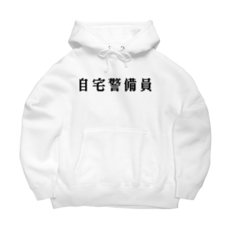 自宅警備員 Big Hoodies