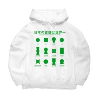 日本の古墳は世界一 デザイン甲型(緑) Big Hoodies