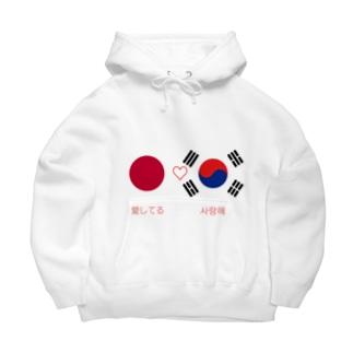 日韓カップルへ #国際恋愛 Big Hoodies