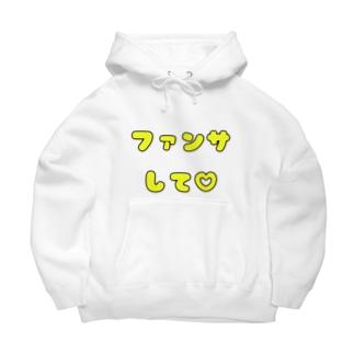 ファンサして♡(メンカラ 黄色) Big Hoodie