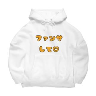 ファンサして♡(メンカラ オレンジ) Big Hoodie