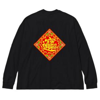 中国の財運アップを願うやつ Big silhouette long sleeve T-shirts