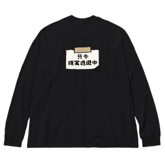 バックプリント 只今、現実逃避逃避中 (シンプル版) Big silhouette long sleeve T-shirts