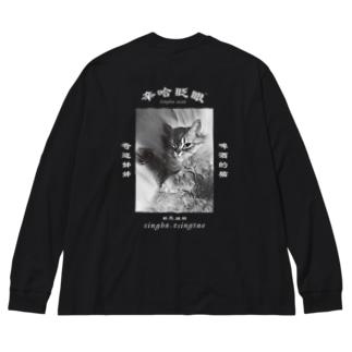 辛哈眨眼 Big silhouette long sleeve T-shirts