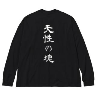 天性の塊Tシャツ Big silhouette long sleeve T-shirts