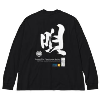 Been Kamakuraの天王唄 Big silhouette long sleeve T-shirts