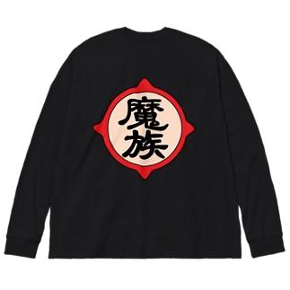 魔族 Big silhouette long sleeve T-shirts