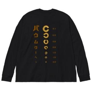 バウムクーヘン 視力検査 Big silhouette long sleeve T-shirts