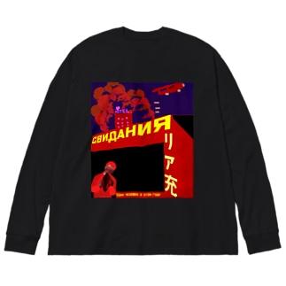 до свидания リア充 Big silhouette long sleeve T-shirts
