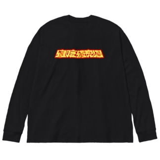 健康優良児 Big silhouette long sleeve T-shirts