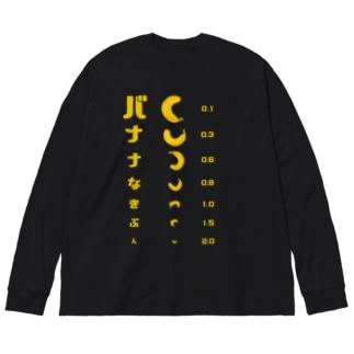 バナナ 視力検査 Big silhouette long sleeve T-shirts