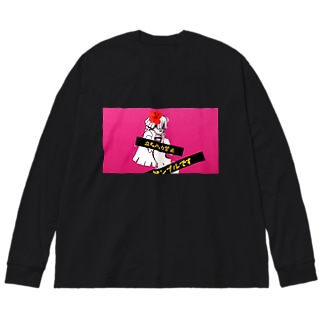 collection♯2 Big silhouette long sleeve T-shirts