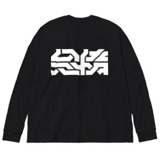 怠惰 Big silhouette long sleeve T-shirts