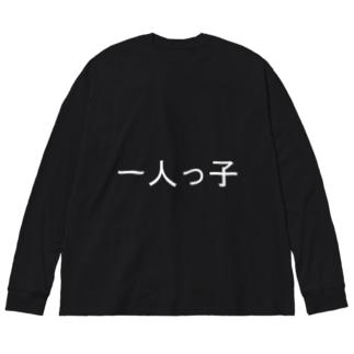 一人っ子(白) Big silhouette long sleeve T-shirts