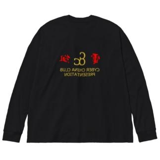 電脳チャイナ倶楽部・鏡 Big silhouette long sleeve T-shirts