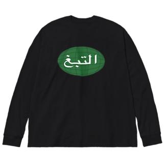 التبغその② Big silhouette long sleeve T-shirts