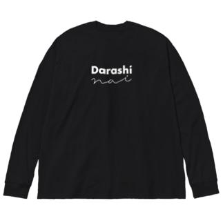 Darashinai/娘・息子をディスりたい white ver. Big silhouette long sleeve T-shirts