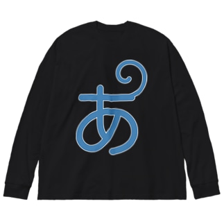 【あほげー公式グッズ】「あ」 Big silhouette long sleeve T-shirts