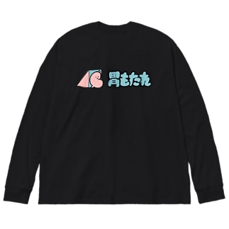 胃もたれくん Big silhouette long sleeve T-shirts