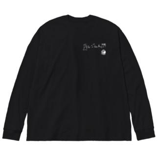 消しゴム人間(白文字ver) Big silhouette long sleeve T-shirts