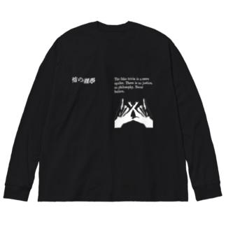 嘘の雑学「信じるな」 Big silhouette long sleeve T-shirts