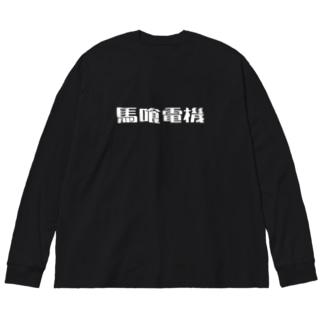 馬喰電機ロゴ(白) Big silhouette long sleeve T-shirts