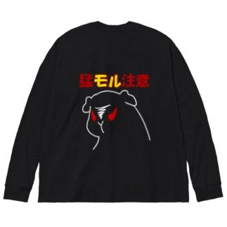 猛モル注意 Big silhouette long sleeve T-shirts