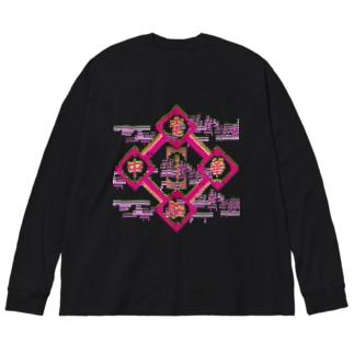加藤亮の電脳チャイナパトロール Big silhouette long sleeve T-shirts