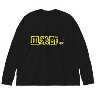 皿米酢(サラゴメス) Big silhouette long sleeve T-shirts