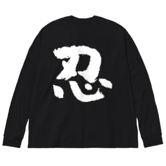 忍(白) Big silhouette long sleeve T-shirts