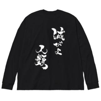 「滅びよ人類」ビッグシルエットロングスリーブTシャツ Big silhouette long sleeve T-shirts