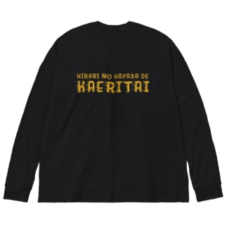 光の速さで帰りたいろーど。 黄 Big silhouette long sleeve T-shirts