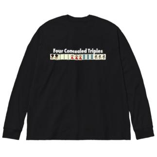 麻雀の役 Four Concealed Triples -四暗刻- Big silhouette long sleeve T-shirts