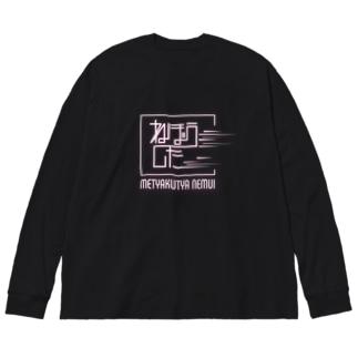 ねぼうした【ネオン風】 Big silhouette long sleeve T-shirts