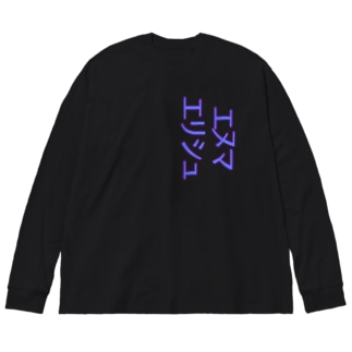 エヌマエリシュ-201026 Big silhouette long sleeve T-shirts