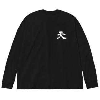 「天」-天賦の才両面プリント Big silhouette long sleeve T-shirts