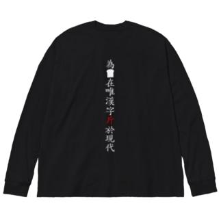 為食麺麭在唯漢字斤於現代 Big silhouette long sleeve T-shirts