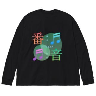 音番ビッグシルエットロングスリーブTシャツ Big silhouette long sleeve T-shirts