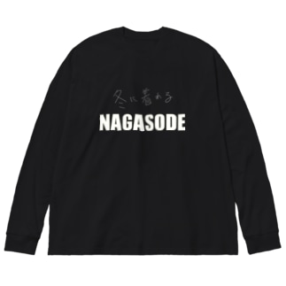 NAGASODE Big silhouette long sleeve T-shirts