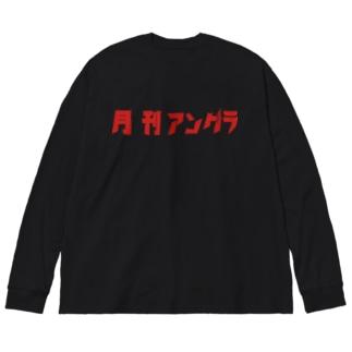 月刊アングラVOL.10  Big silhouette long sleeve T-shirts