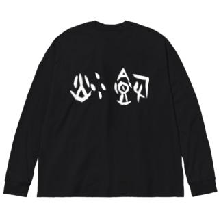 炒飯(甲骨文字)白 Big silhouette long sleeve T-shirts