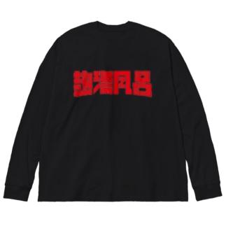 熱湯風呂 Big silhouette long sleeve T-shirts